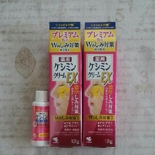 小林製薬 - ケシミンクリームEX 2個