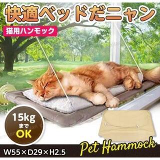 猫 ペット用 ハンモック ネコ ねこ キャット ハンモック 吸盤 窓 取付け簡単(猫)