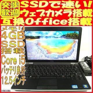 SSD128GB カメラ有 デル ノートパソコン本体Latitude E6220