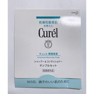 Curel - キュレル サンプル