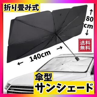 サンシェード 車用日除け 傘式 折りたたみ UVカット設置簡単 大型 黒ブラック