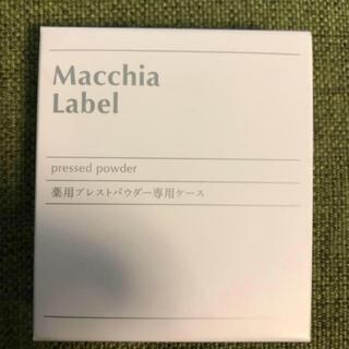 マキアレイベル(Macchia Label)のマキアレイベル  ケース  パウダー ファンデ ファンデーション(その他)