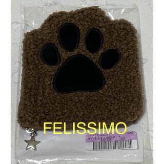 フェリシモ(FELISSIMO)のフェリシモ felissimo 肉球ポーチ(ポーチ)