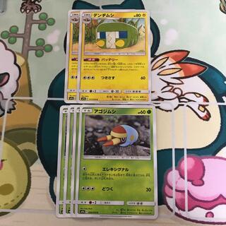 ポケモン(ポケモン)のポケモンカード 『アゴジムシ』×4枚『デンヂムシ』×2枚(シングルカード)