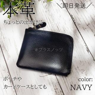 本革 L字ミニ財布 カードケース 小銭入れ 薄型 ネイビー