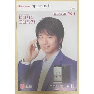エヌティティドコモ(NTTdocomo)の向井理 ドコモ 小冊子 L-05E(男性タレント)