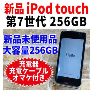 Apple - 新品未使用 iPod touch 第7世代 256GB 077 スペースグレイ