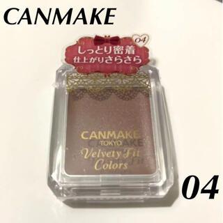 CANMAKE - キャンメイク ベルベッティフィットカラーズ 04 ローズココア アイシャドウ