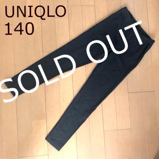 UNIQLO コットンレギンス 140