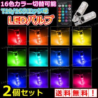 リモコン操作 16色切替 T10 T16 LED フルカラー バルブ ポジション