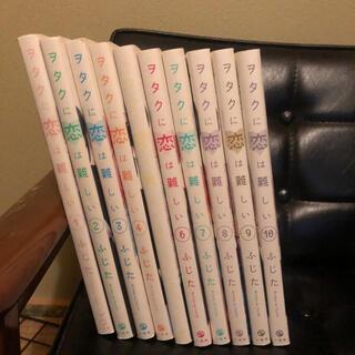 ヲタクに恋は難しい 全巻セット 1〜10巻
