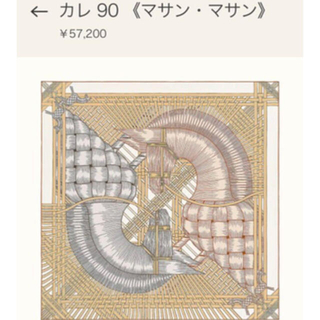 Hermes - 【新品未使用】エルメス カレ90 マサンマサン 馬