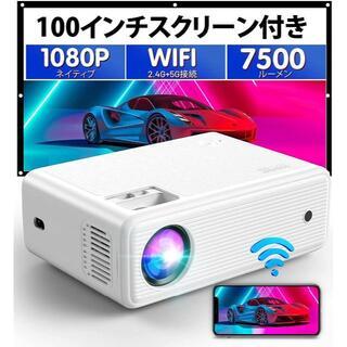 【当日発送】【新品】プロジェクター 小型 5G WiFi 7500lm(プロジェクター)