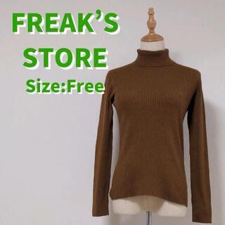 フリークスストア(FREAK'S STORE)の【古着】【フリークスストア】トップス・ニット タートル ブラウン フリーサイズ(ニット/セーター)
