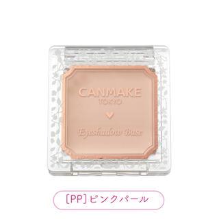 CANMAKE - キャンメイク アイシャドウベース PP ピンクパール