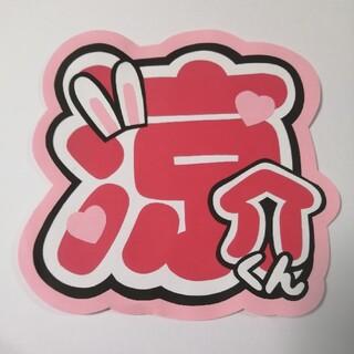 Hey! Say! JUMP 山田涼介 うちわ 文字