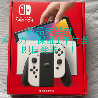 Nintendo Switch - 【新型】Nintendo Switch スイッチ 有機ELモデル ホワイト