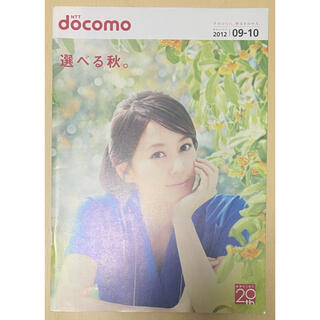 エヌティティドコモ(NTTdocomo)の堀北真希 ドコモ カタログ A(女性タレント)