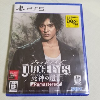 JUDGE EYES:死神の遺言 Remastered PS5