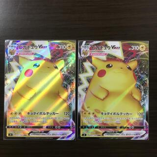 ポケモン(ポケモン)のポケモンカード ピカチュウVMAX 2枚セット(シングルカード)