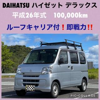 ダイハツ - ⭐️新着‼️ DAIHATSU ハイゼットカーゴ  デラックス ⭐️