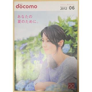 エヌティティドコモ(NTTdocomo)の☆ 堀北真希 ドコモ カタログ D(女性タレント)