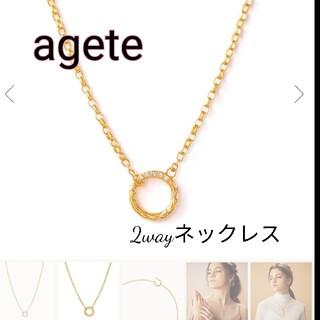 agete - アガットK10ネックレス
