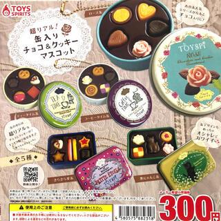 全5種セット 超リアル!缶入りチョコ&クッキーマスコット