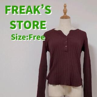 フリークスストア(FREAK'S STORE)の【古着】【フリークスストア】トップス・カットソー(長袖) 赤 フリーサイズ(Tシャツ(長袖/七分))