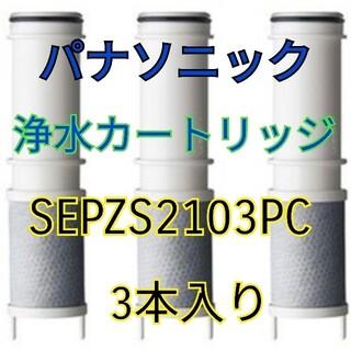 パナソニック(Panasonic)のSEPZS2103PC (3本入り) パナソニック 浄水栓交換用カートリッジ(浄水機)