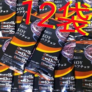 【12袋】ライザップ RIZAP SOYパフチョコ 糖質制限 糖質オフ高たんぱく(ダイエット食品)