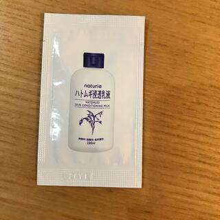 ナチュリエ スキンコンディショニングミルク サンプル
