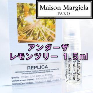 Maison Martin Margiela - 【新品】メゾンマルジェラ レプリカ アンダーザレモンツリー 1.5ml 香水
