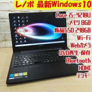 Lenovo - レノボ G50-70 ノートパソコン i5 8GB 新品SSD DVD カメラ