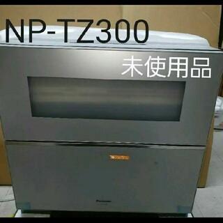 Panasonic - Panasonic 食洗機 NP-TZ300 シルバー