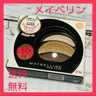 MAYBELLINE - 新品 メイベリン ビッグアイ シャドウ PK-2 ピンク アイシャドウ セール