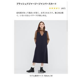 UNIQLO - 【新品】ブラッシュドジャージージャンパースカート ネイビー XS