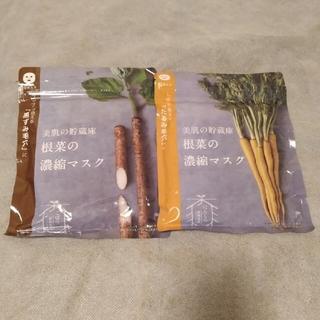 Cosme Kitchen - 根菜の濃縮マスク 島にんじん ごぼう