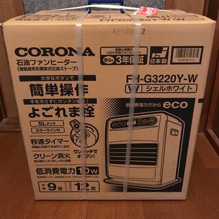 コロナ(コロナ)の新品未開封 コロナ ファンヒーター FH-G3220Y-W(ファンヒーター)