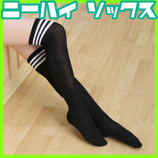 ニーハイ ソックス 靴下 黒 ブラック ゴルフソックス 韓国