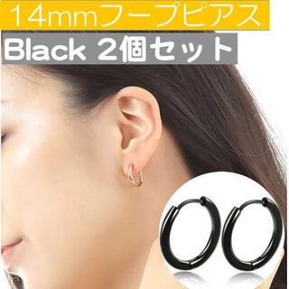 14mm ミニヒープピアス ブラック 2個セット メンズ レディース 両耳 片耳