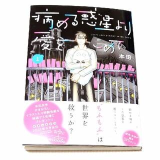 アキタショテン(秋田書店)の【コミック】病める惑星より愛をこめて 1巻(少女漫画)