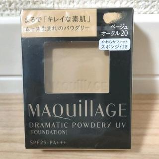 MAQuillAGE - 【新品未開封】マキアージュ ドラマティックパウダリー UV ベージュオークル20