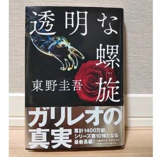ブンゲイシュンジュウ(文藝春秋)の透明な螺旋 東野圭吾(文学/小説)