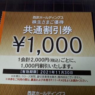 プリンス(Prince)の5枚セット★西武株主優待★共通割引券(その他)
