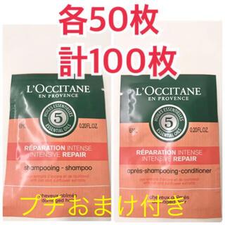 L'OCCITANE - ロクシタン★ファイブハーブスRシャンプー&コンディショナー 100個 プチおまけ