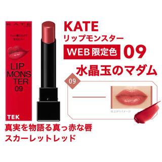 KATE - WEB限定色 未開封 KATE ケイト リップモンスター 09 水晶玉のマダム