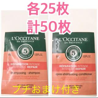 L'OCCITANE - ロクシタン ファイブハーブスRシャンプー&コンディショナー 50包 プチおまけ