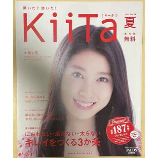 エグザイル(EXILE)の土屋太鳳 冊子 KiiTa(女性タレント)