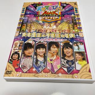 バンダイ(BANDAI)の【早い者勝ち】天才てれびくんMAX2010 DVD(キッズ/ファミリー)